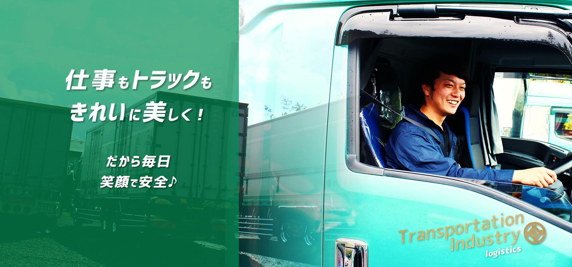 「仕事もトラックもきれいに美しく! だから毎日、笑顔で安全♪」